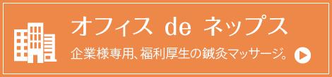 福利厚生 マッサージ